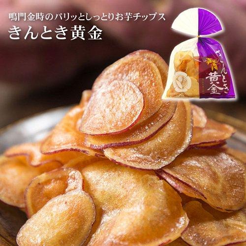 きんとき黄金【近藤商事】鳴門金時のパリッとしっとりお芋チップス