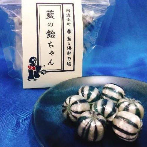 藍の飴ちゃん〔藍と海部乃塩〕【ボン・アーム】