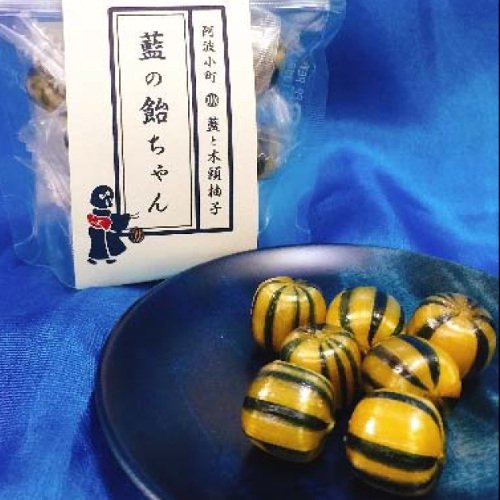 藍の飴ちゃん〔藍と木頭柚子〕【ボン・アーム】