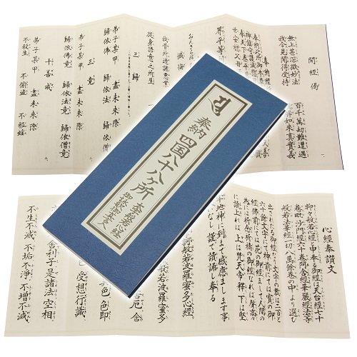 四国奉納経本【メール便対応】