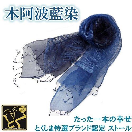 本阿波藍染 三重織りシルクショール大判 【たった一本の幸せ】