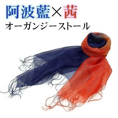 本藍染×茜 オーガンジーストール 【染工房 楓】