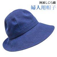 【クールビズ】阿波しじら織 婦人用帽子【長尾織布】