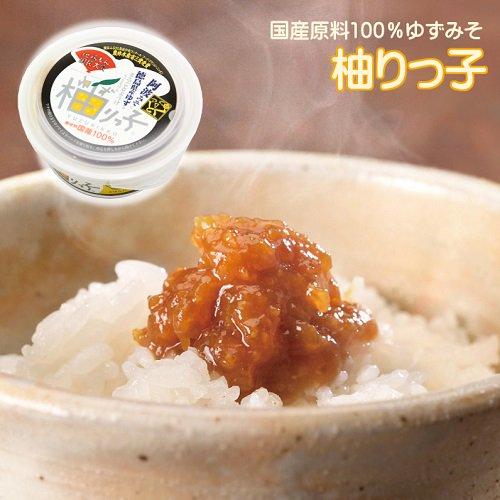特選 柚りっ子:【ゆずみそ】 徳島の山深く・・・ナチュラルで香り高い柚子をたっぷり使用しました!