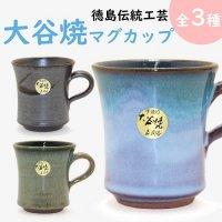 【大谷焼】マグカップ【森陶器】