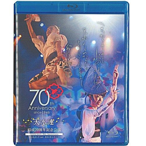 【Blu-ray】天水連 結成70周年記念公演【阿波おどり】【ブルーレイディスク】