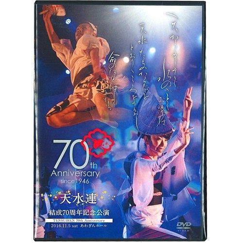 【DVD】天水連 結成70周年記念公演【阿波おどり】