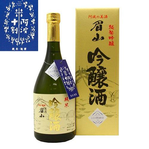純米吟醸 眉山 720ml【阿波十割】【吉本醸造】