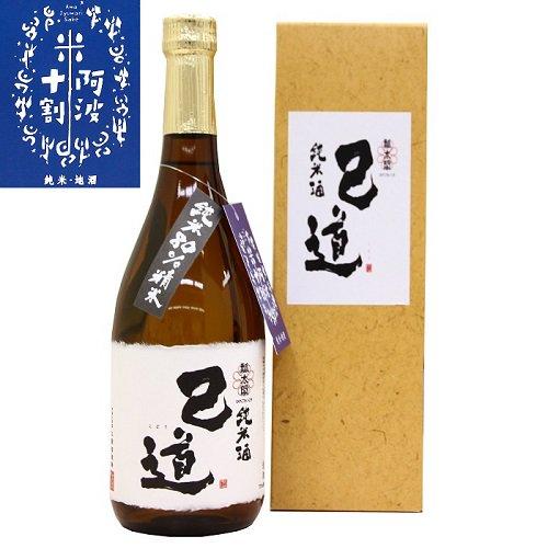 純米酒 己道( 720ml ) 【阿波十割】【日新酒類】
