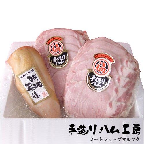 〔手造りハム工房〕阿波尾鶏スモークハム&ホワイトポークハム【ミートショップマルフク】