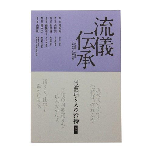 【阿波踊り】流儀伝承 阿波踊り人の矜持【猿楽社】【メール便対応】