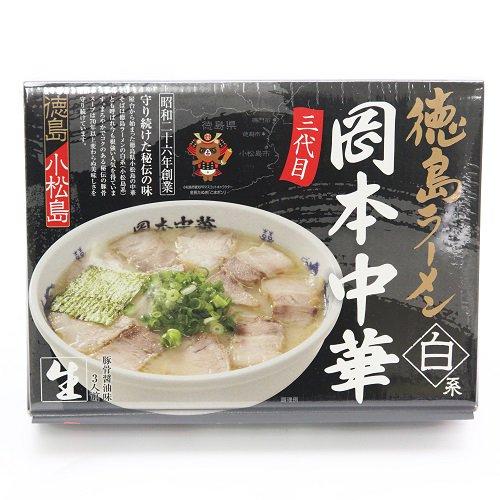 【徳島ラーメン】岡本中華 3食入スープ付【サヌキヤ】