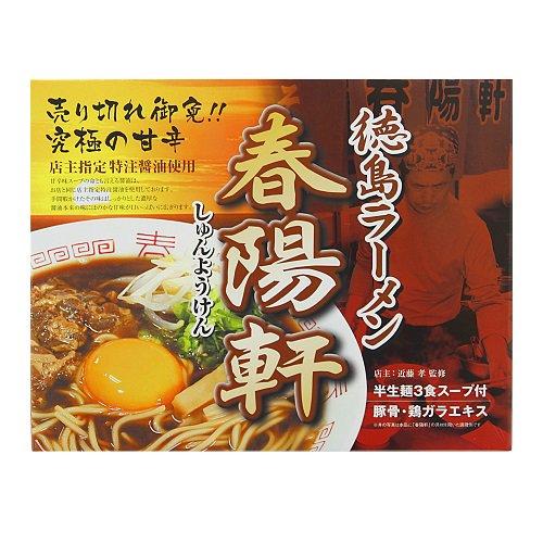 【徳島ラーメン】春陽軒(半生麺3食スープ付)