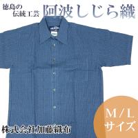 【クールビズ】阿波しじら織紳士用半袖シャツ【加藤織布】