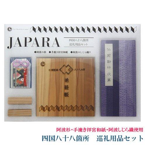 【お遍路用品】JAPARA(四国八十八箇所 巡礼用品セット)【E-yo Tokushima in Japan】