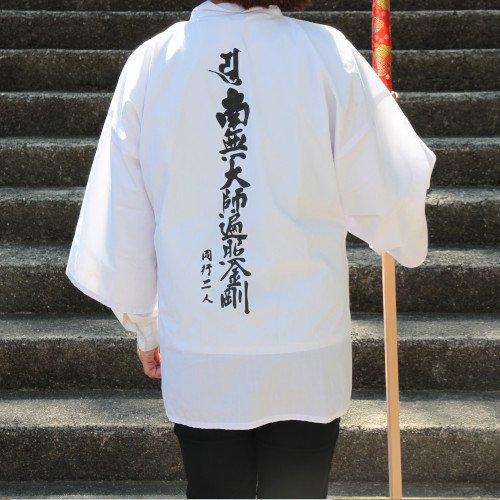 【お遍路】白衣 背文字入・大師(ポケットチャック付)【阿波掛軸堂】【メール便対応】