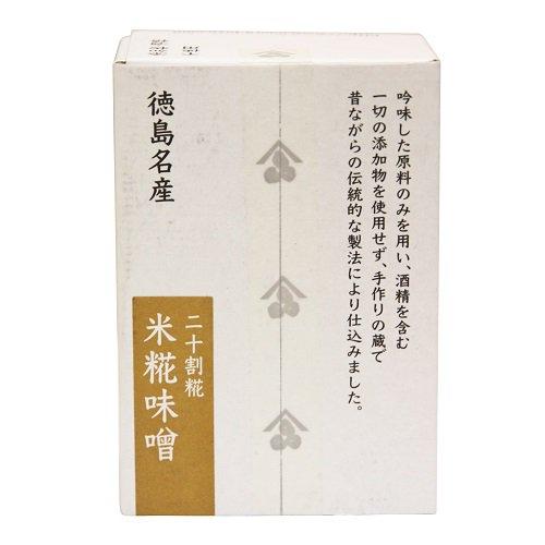 【小箱入り】二十割糀 米糀味噌(150g)【三浦醸造所】