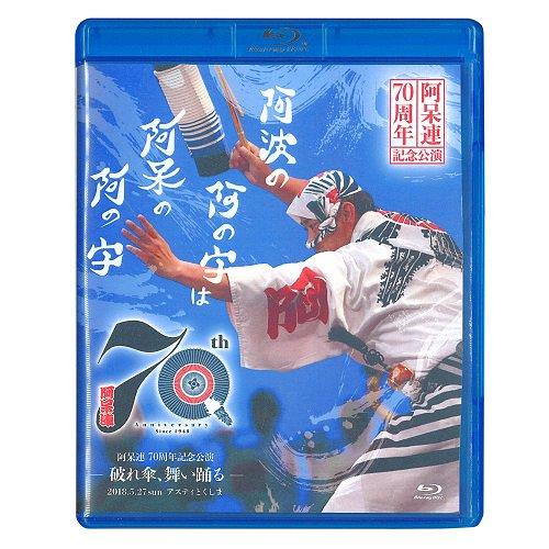 【Blu-ray】阿呆連 70周年記念公演 ー破れ傘、舞い踊るー【阿波おどり】【ブルーレイディスク】