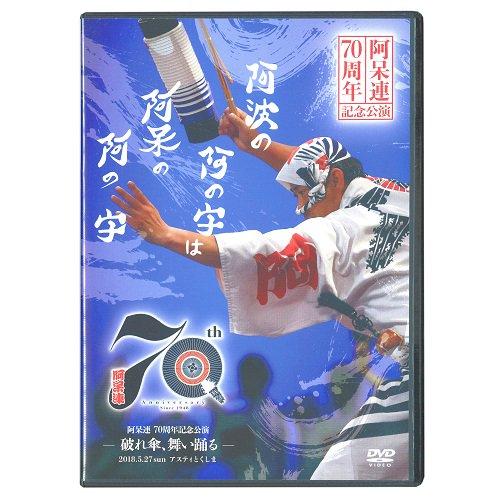 【DVD】阿呆連 70周年記念公演 ー破れ傘、舞い踊るー【阿波おどり】