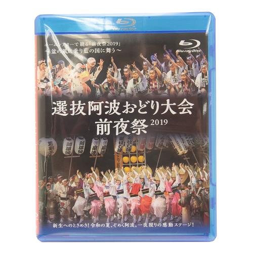 【DVD】【Blu-ray】選抜阿波おどり大会前夜祭2019:新生へのときめき!令和の夏、ぞめく阿波。一夜限りの感動ステージ!【ヒロプランニング】