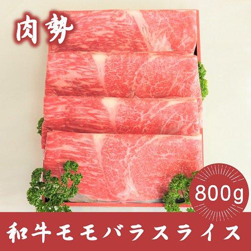 肉勢の和牛モモ バラスライス (800g入)【肉勢】やわらか、まろやか、ジューシー。厳選された黒毛和牛肉をご賞味ください!【冷蔵】