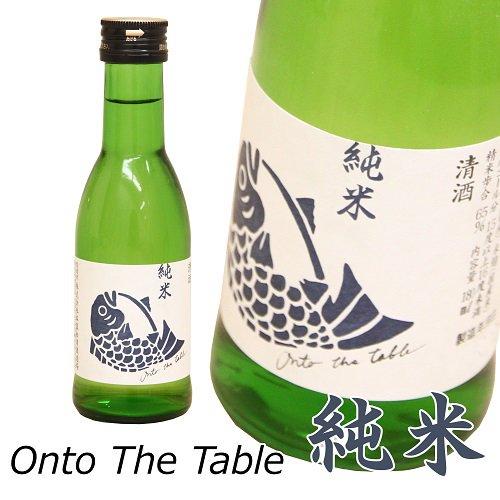 【本家松浦酒造】 ナルトタイ Onto the table 純米【180ml】