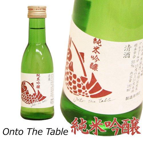【本家松浦酒造】 ナルトタイ Onto the table 純米吟醸【180ml】