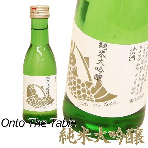 【本家松浦酒造】 ナルトタイ Onto the table 純米大吟醸【180ml】