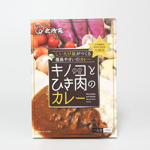 キノコとひき肉のカレー(180g)【丸浅苑】しいたけ屋がつくる徳島やさいのカレー