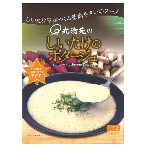 しいたけのポタージュ(180g)【丸浅苑】しいたけ屋がつくる徳島やさいのスープ