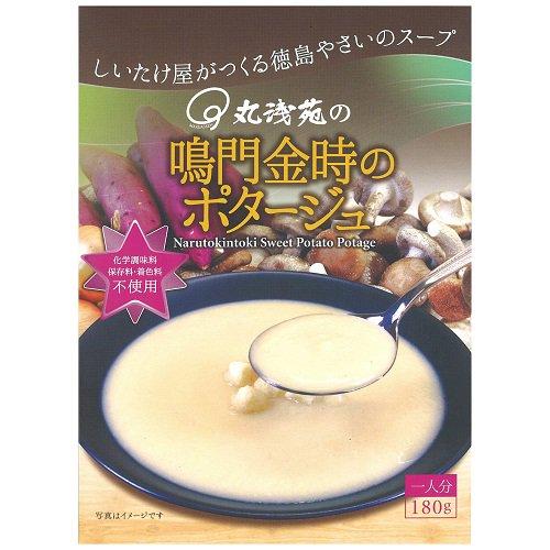 鳴門金時のポタージュ(180g)【丸浅苑】しいたけ屋がつくる徳島やさいのスープ