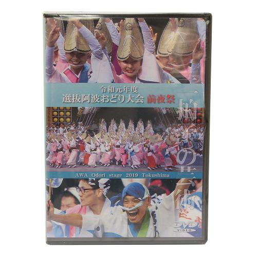 【DVD】選抜阿波おどり大会前夜祭2019【トクシマモニター】阿波踊りの魅力を凝縮した、興奮と感動のステージ