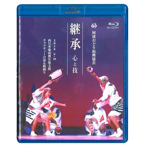 【DVD】【Blu-ray】阿波おどり振興協会 『継承』心と技【ヒロプランニング】2018 西日本豪雨被災地支援チャリティー公演&総踊り