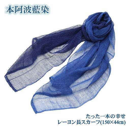 本阿波藍染 レーヨンスト—ル(55×158cm)【たった一本の幸せ】