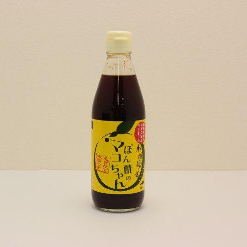 ポン酢のマコちゃん 【もぎたて木頭ゆず】ポン酢しょうゆ【柚冬庵】