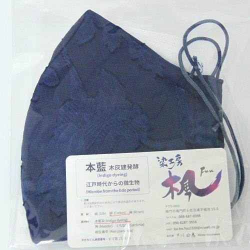 【やさしい肌触り 綿ガーゼ】 藍染めマスク 【染工房 楓】【立体マスク】