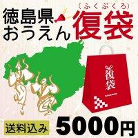 徳島県おうえん「復袋」5000円【送料込み】
