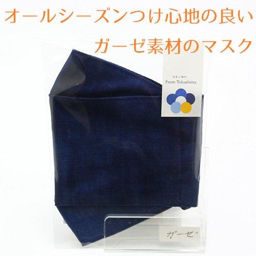 【肌触りのいいガーゼ使用】藍染めマスク【折り返し立体マスク】 【メール便対応】From Tokushima