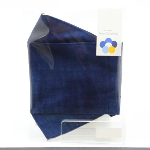【肌触りのいい綿】藍染めマスク【折り返し立体マスク】 【メール便対応】From Tokushima