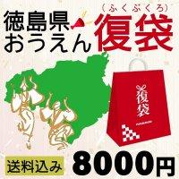 徳島県おうえん「復袋」8000円【送料込み】