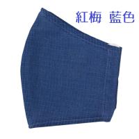【夏物着物地  『綿 絽』 『絹 紅梅』 使用】 高級本藍染マスク 【本藍染矢野工場】【立体マスク】