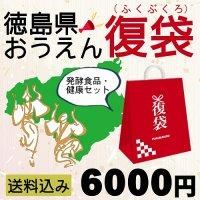 【徳島県おうえん「復袋」】発酵食品・健康セット1/6000円【送料込み】