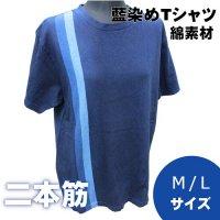 【クールビズ】藍染めTシャツ【藍染工房こだわり】