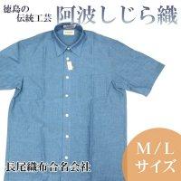 【クールビズ】阿波しじら織 紳士用半袖シャツ(M/Lサイズ)【長尾織布】