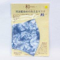 【藍染め】【立体マスク】阿波「藍染め」と「むらくも」の洗えるマスク 【長尾織布】