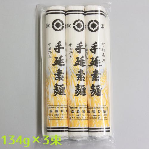 半田手延素麺 半田乃糸 【森脇製麺】 402g・938g