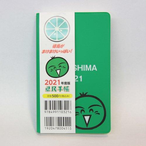【すだちくん】徳島県民手帳2021【メール便対応】