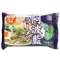 阿波藍ラーメン(2人前)【マルメン製麺所】
