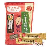 【期間限定】ぶどう饅頭〔チョコレート〕(5本入り/8本入り)【日乃出本店】限定味です!