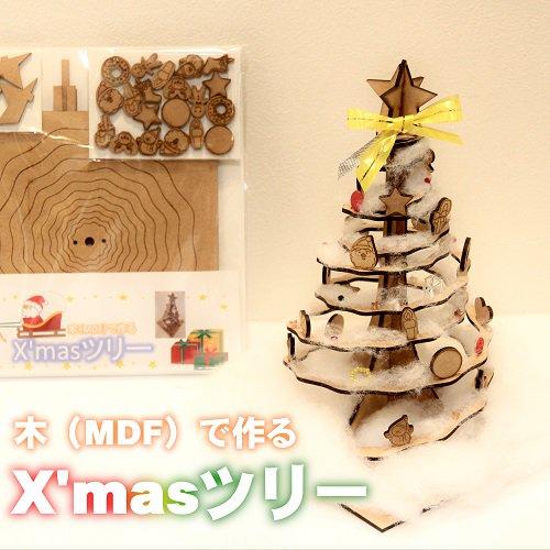 【木で作る】Xmasツリー【エヌ・アンド・イー】